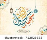 vector of arabic calligraphy... | Shutterstock .eps vector #712529833