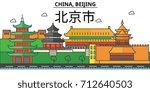 china  beijing. city skyline ... | Shutterstock .eps vector #712640503
