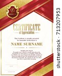 template of certificate of... | Shutterstock .eps vector #713207953