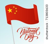 china happy national day... | Shutterstock .eps vector #713803633