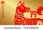red paper cutting dog... | Shutterstock .eps vector #714130063