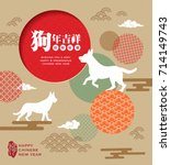 2018 chinese new year greeting... | Shutterstock .eps vector #714149743