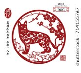 dog year chinese zodiac symbol... | Shutterstock .eps vector #714155767