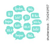 trendy color speech bubbles set ... | Shutterstock .eps vector #714241957