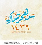 arabic calligraphy of a... | Shutterstock .eps vector #714321073