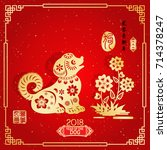 year of the dog  chinese zodiac ... | Shutterstock .eps vector #714378247
