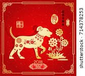 year of the dog  chinese zodiac ... | Shutterstock .eps vector #714378253