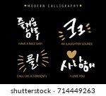 modern korean hand lettering... | Shutterstock .eps vector #714449263