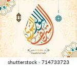 vector of mawlid al nabi.... | Shutterstock .eps vector #714733723