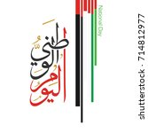 arabic calligraphy  translation ... | Shutterstock .eps vector #714812977
