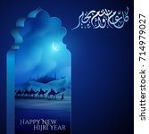 islamic greeting happy new... | Shutterstock .eps vector #714979027