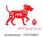 year of the dog  chinese zodiac ... | Shutterstock .eps vector #715723837