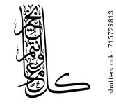 arabic calligraphy of the most... | Shutterstock .eps vector #715729813