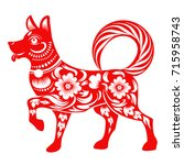 Stock vector zodiac sign for year of dog the chinese traditional paper cut art 715958743