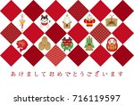 japanese new year's card.   it... | Shutterstock .eps vector #716119597