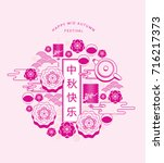 mid autumn festival greetings... | Shutterstock .eps vector #716217373