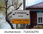 kazan  tatarstan  russia   may... | Shutterstock . vector #716426293