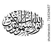 arabic calligraphy of verse 35... | Shutterstock .eps vector #716524657