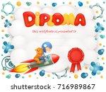 diploma template certificate... | Shutterstock . vector #716989867