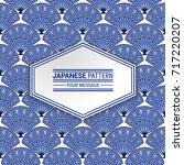 japanese geometric seamless... | Shutterstock .eps vector #717220207