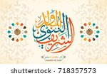 vector of mawlid al nabi.... | Shutterstock .eps vector #718357573