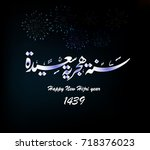 beautiful vector illustration... | Shutterstock .eps vector #718376023