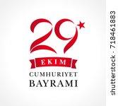 29 ekim cumhuriyet bayrami... | Shutterstock .eps vector #718461883