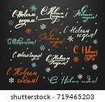 russian happy new year lettering | Shutterstock .eps vector #719465203