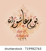 holly day of ashura  religious... | Shutterstock .eps vector #719982763