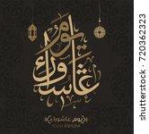 vector of arabic calligraphy ... | Shutterstock .eps vector #720362323