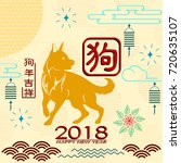 Stock vector happy chinese new year background with dog chinese translation good year of the dog 720635107