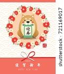 year of dog 2018 japanese new... | Shutterstock .eps vector #721169017