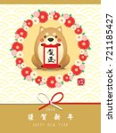 year of dog 2018 japanese new... | Shutterstock .eps vector #721185427