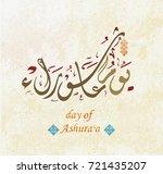 vector of arabic calligraphy ... | Shutterstock .eps vector #721435207