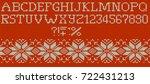knitted merry christmas... | Shutterstock .eps vector #722431213
