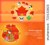 Chine Banner Template Set...