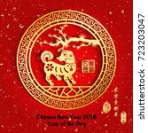 year of the dog chinese zodiac...   Shutterstock .eps vector #723203047