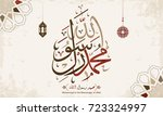 vector of arabic calligraphy... | Shutterstock .eps vector #723324997