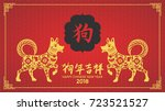 2018 chinese new year banner... | Shutterstock .eps vector #723521527
