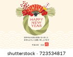japanese new year's card in... | Shutterstock .eps vector #723534817