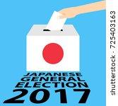 japanese general election 2017...   Shutterstock .eps vector #725403163