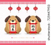 2018 chinese new year. cute... | Shutterstock .eps vector #725447953