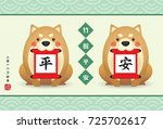 2018 year of dog greeting card... | Shutterstock .eps vector #725702617