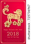 2018 chinese new year paper... | Shutterstock .eps vector #725736967