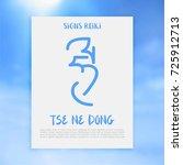 non traditional reiki symbols.... | Shutterstock .eps vector #725912713
