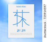 non traditional reiki symbols.... | Shutterstock .eps vector #725914597