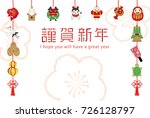 japanese new year's card.   it...   Shutterstock .eps vector #726128797