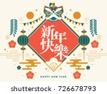 Chinese Happy New Year Creativ...
