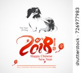 chinese new year background.... | Shutterstock .eps vector #726977983