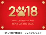 2018 happy chinese new year of... | Shutterstock .eps vector #727647187